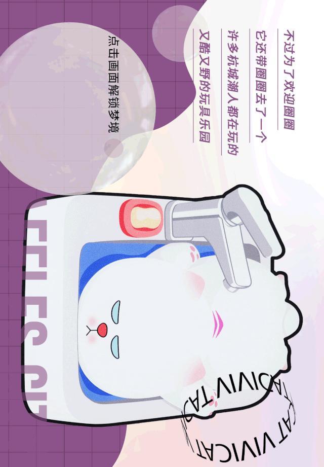 我的慵懒朋友ViViCat华东首展梦幻来袭!咪奥·潮玩集市趣味出摊!这个秋天,来福士陪你嗨!(图5)