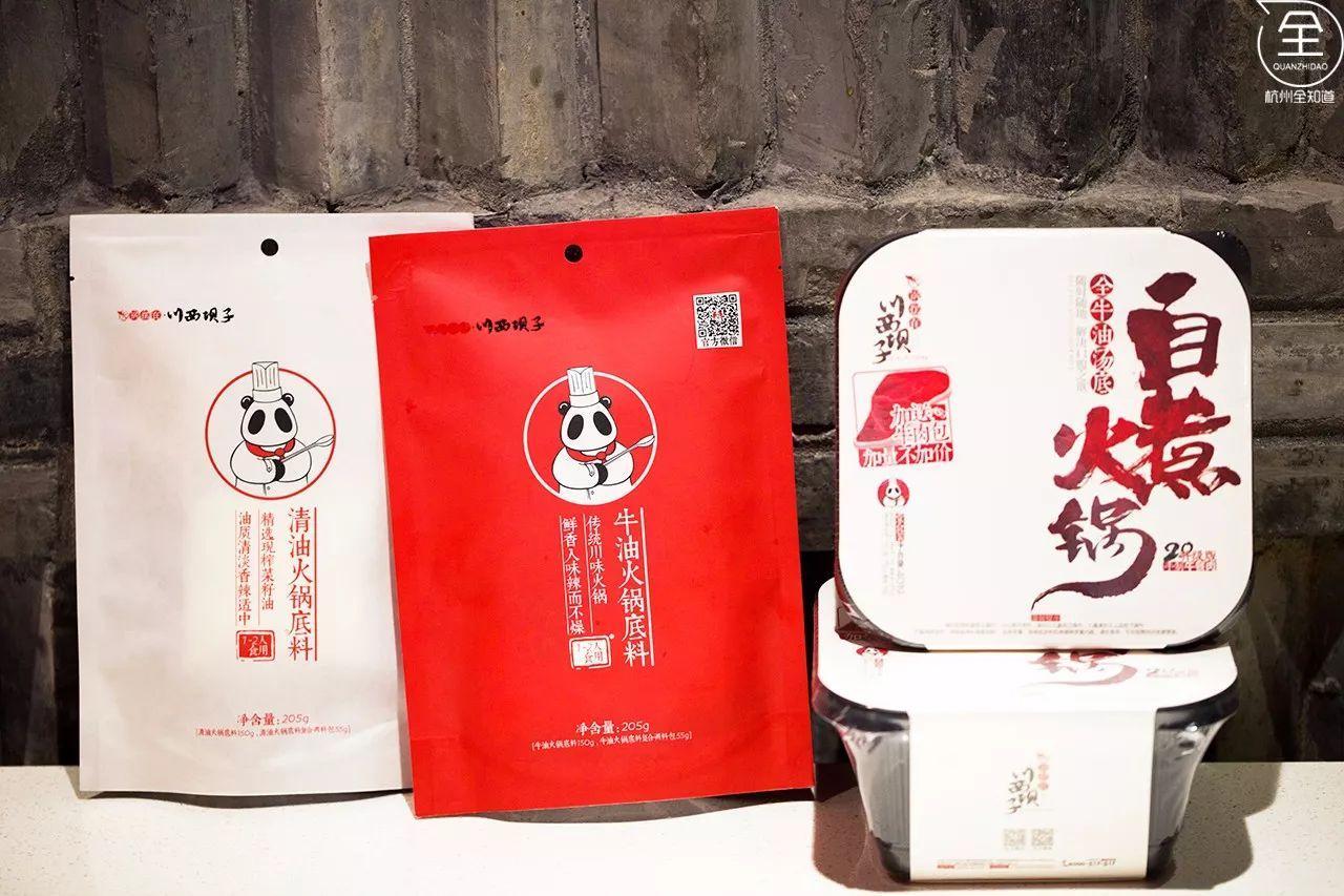 跳一跳吃货版最强攻略!吃霸王餐全凭分数!西湖边有只熊猫请你吃火锅了!(图49)