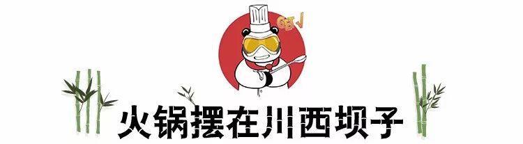 跳一跳吃货版最强攻略!吃霸王餐全凭分数!西湖边有只熊猫请你吃火锅了!(图26)