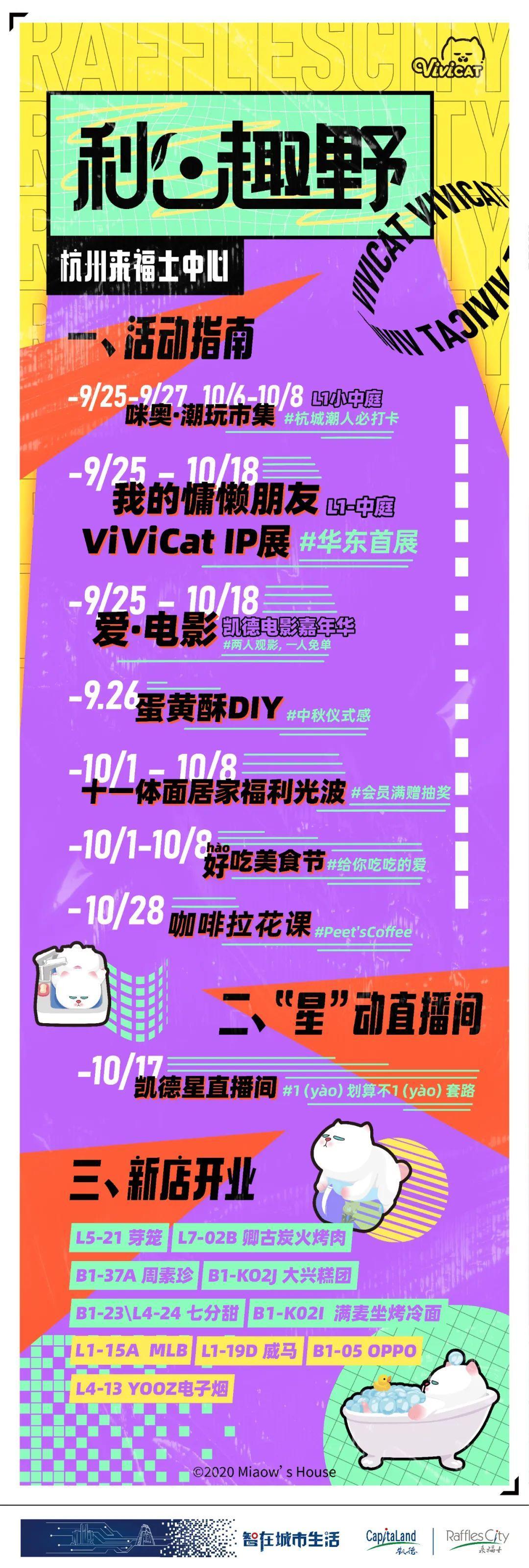 我的慵懒朋友ViViCat华东首展梦幻来袭!咪奥·潮玩集市趣味出摊!这个秋天,来福士陪你嗨!(图61)